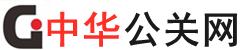 中华公关网