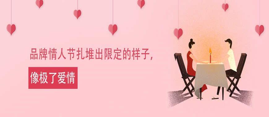 品牌情人节扎堆出限定的样子,像极了爱情