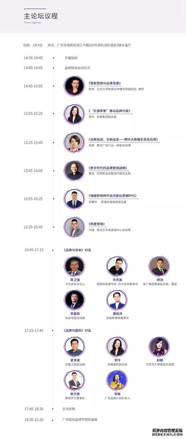 看点早知道!2019广州国际品牌节即将开幕