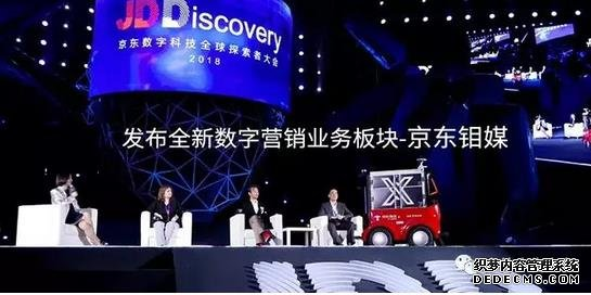 京东重金并购户外广告技术平台:快发云,改名为京东钼媒