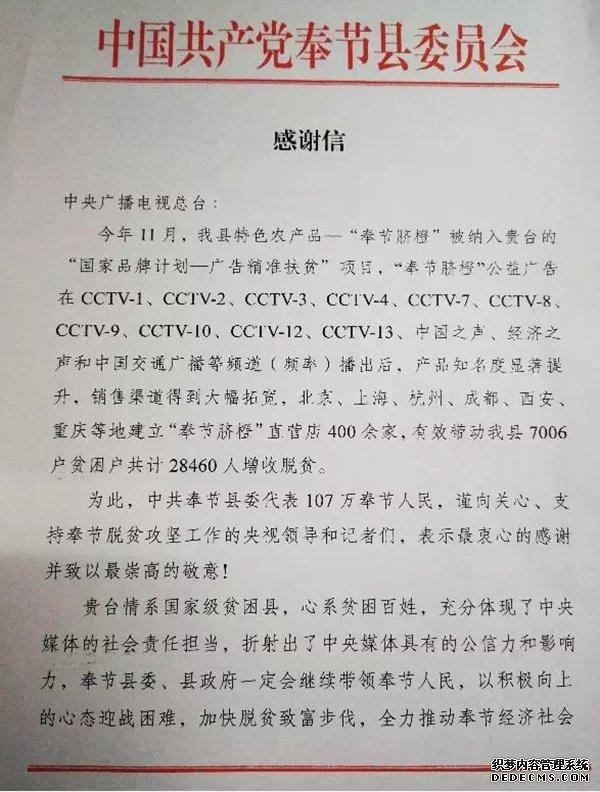 """奉节县委致信感谢""""CCTV国家品牌计划"""
