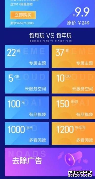 MIUI的广告出国了,国际版MIUI连设置应用也有广告