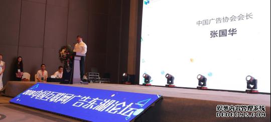 2018中国互联网广告东湖论坛在武汉盛大启幕