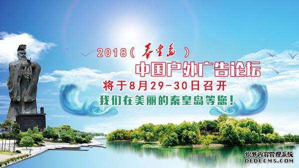 2018(秦皇岛)中国户外广告论坛8月29日在秦皇岛举行