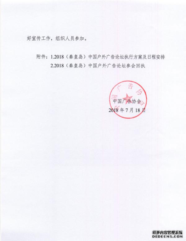 中国户外广告论坛通知