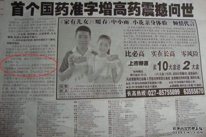 人民日报批虚假广告:有商家约谈后在移动端故态复萌