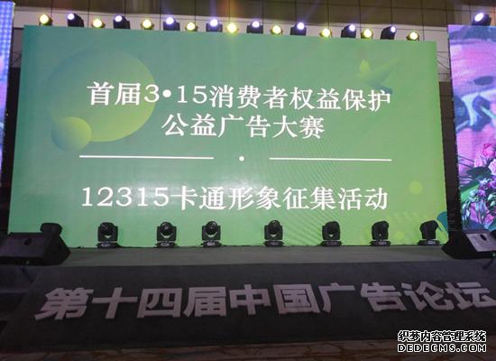 首届3·15消费者权益保护公益广告大赛暨12315卡通形象征集活动启动