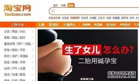 淘宝上广告涉嫌性别歧视,阿里妈妈称对相应商家作了扣分处罚
