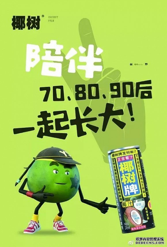 椰树牌椰汁的广告,网红董事长的心路历程?