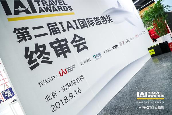 第二届IAI国际旅游奖终审会9月16日在京成功举办