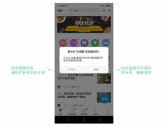 "OPPO PUSH新增""通知栏弹窗""等多项功能,3倍提升APP日"