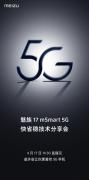 更快、更稳、更低!魅族全新Wi-Fi6协议,让网速快到飞起!
