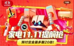 京东11.11预售期消费者疯抢家电 京东家电主场效应凸显