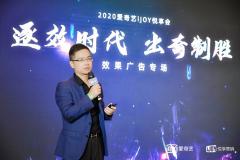 爱奇艺副总裁徐勇明:广告主不要把鸡蛋放在一个篮子里