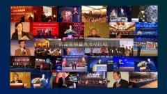 """第18届中国营销盛典:揭秘企业新赛道""""夺冠""""的奥妙"""