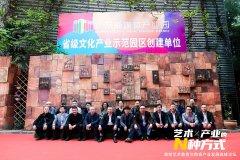佛山潭洲陶瓷展携手高校举办艺术x产业高峰论坛,打通艺术赋能产业