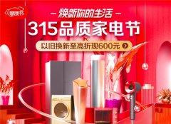 选购家电有难度?京东315品质家电节让你买的安心用的放心!