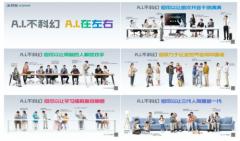科大讯飞创新数字化营销模式,2项目荣获金鼠标大赛金银奖