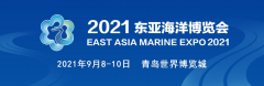 推动海洋经济高质量发展!2021东亚海洋博览会9月8-10日举办!